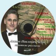 А П Чехов короткие рассказы читает Александр Жуковин